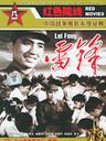 雷锋/Lei  Feng(1964)