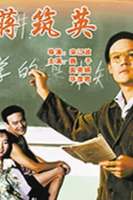 蒋筑英( 1992 )