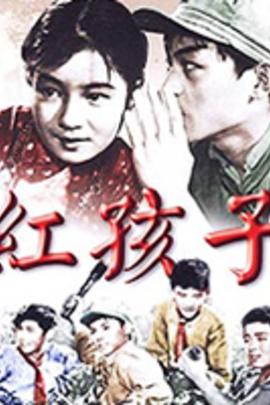 红孩子( 1958 )