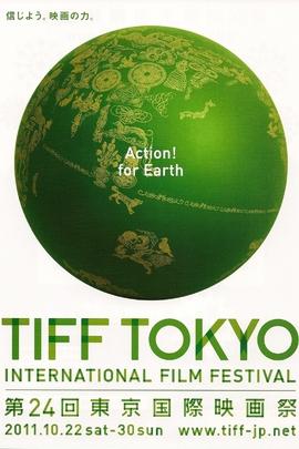第24届东京国际电影节