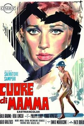 妈妈的心( 1969 )