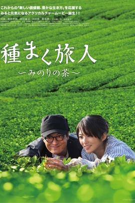 播种的旅人:美野里的茶( 2012 )