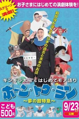 梦的超特急( 2011 )