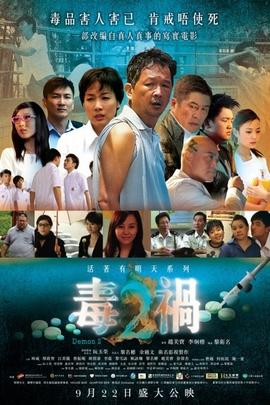 毒祸2( 2011 )