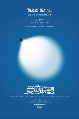 爱的联想( 2011 )