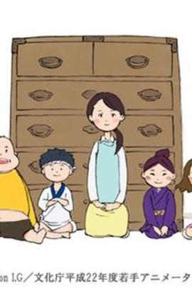 橱柜童子( 2011 )