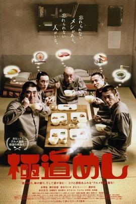 极道饭( 2011 )