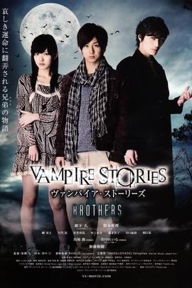 吸血鬼的故事:兄弟篇