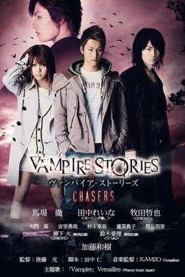 吸血鬼的故事:猎人篇( 2011 )
