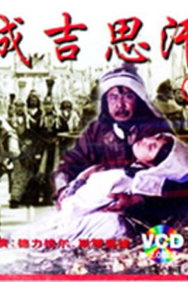成吉思汗( 1986 )