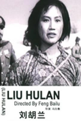 刘胡兰( 1950 )