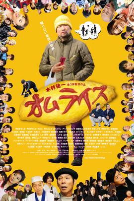蛋包饭( 2011 )