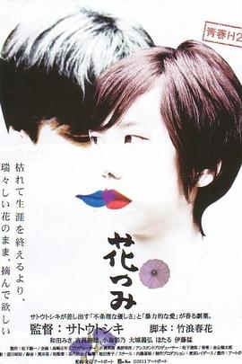花罪( 2011 )