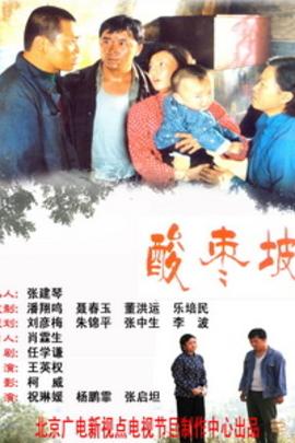 酸枣坡( 2008 )