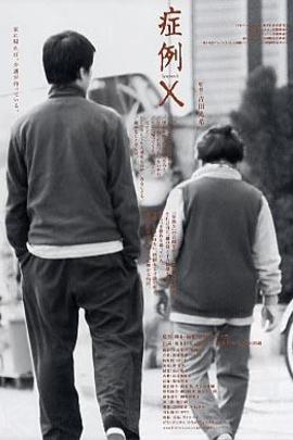 症状X( 2008 )