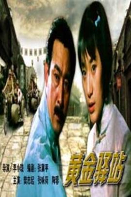 黄金驿站( 2001 )