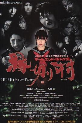 断绝关系村( 2011 )