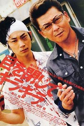 闭眼闪耀( 2011 )