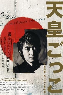 见泽知廉:一个人的革命( 2011 )