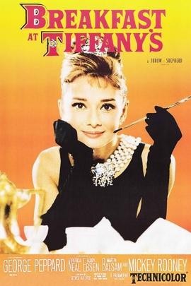 蒂凡尼的早餐( 1961 )