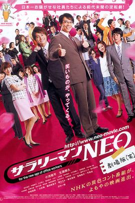 剧场版上班族NEO( 2011 )