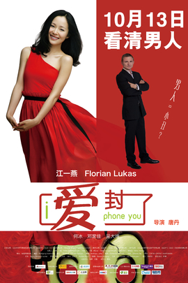 爱封了( 2011 )