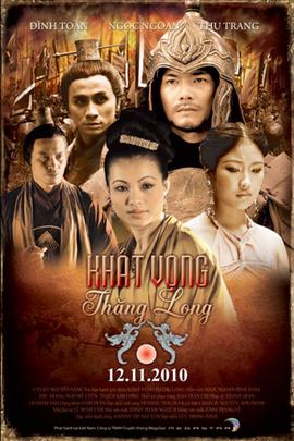 昇龙渴望( 2010 )