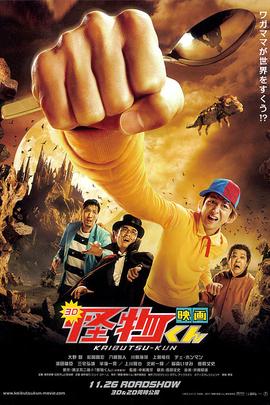 怪物君剧场版( 2011 )