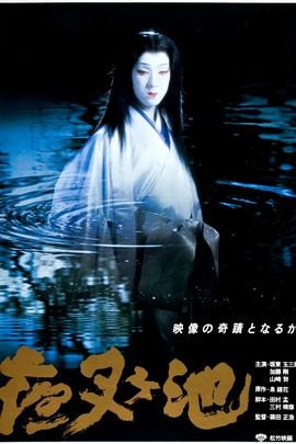 夜叉池( 1979 )