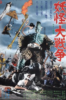 妖怪大战争( 1968 )