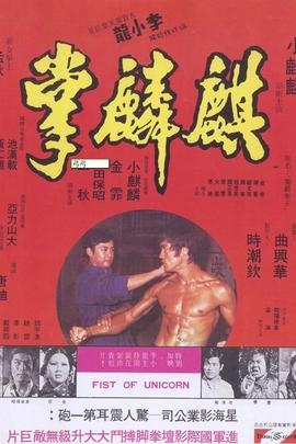 麒麟掌( 1972 )
