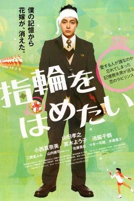 想戴上戒指( 2011 )
