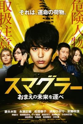 走私者( 2011 )