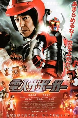 电人查勃卡:剧场版( 2011 )