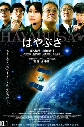 隼鸟号( 2011 )