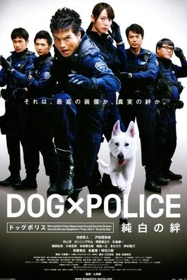 狗与警察( 2011 )