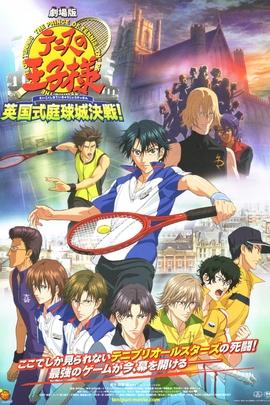 网球王子剧场版:英国式庭球城决战!( 2011 )