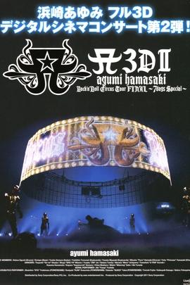 滨崎步3D演唱会2( 2011 )