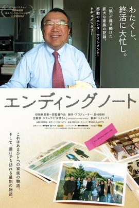 临终笔记( 2011 )