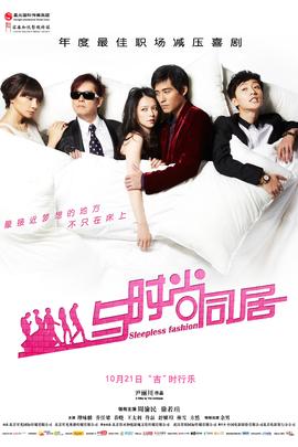与时尚同居( 2011 )