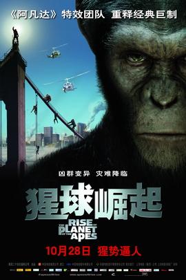猩球崛起( 2011 )
