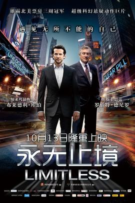 永无止境( 2011 )