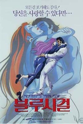 蓝色海鸥( 1994 )