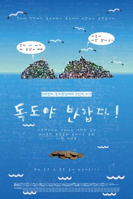 独岛,你好( 2011 )