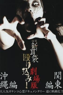 怪谈新耳袋突击:关东篇( 2011 )
