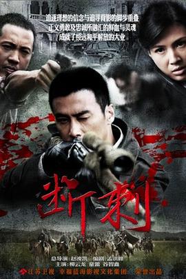 断刺( 2011 )