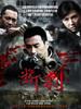 断刺(2011)