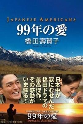 99年的爱:日籍美国人