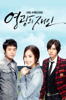 荣光的在仁( 2011 )