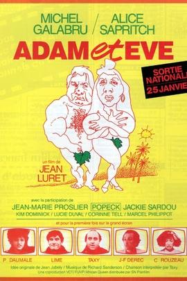 亚当与夏娃( 1984 )